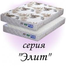 """Серия """"Элит"""""""